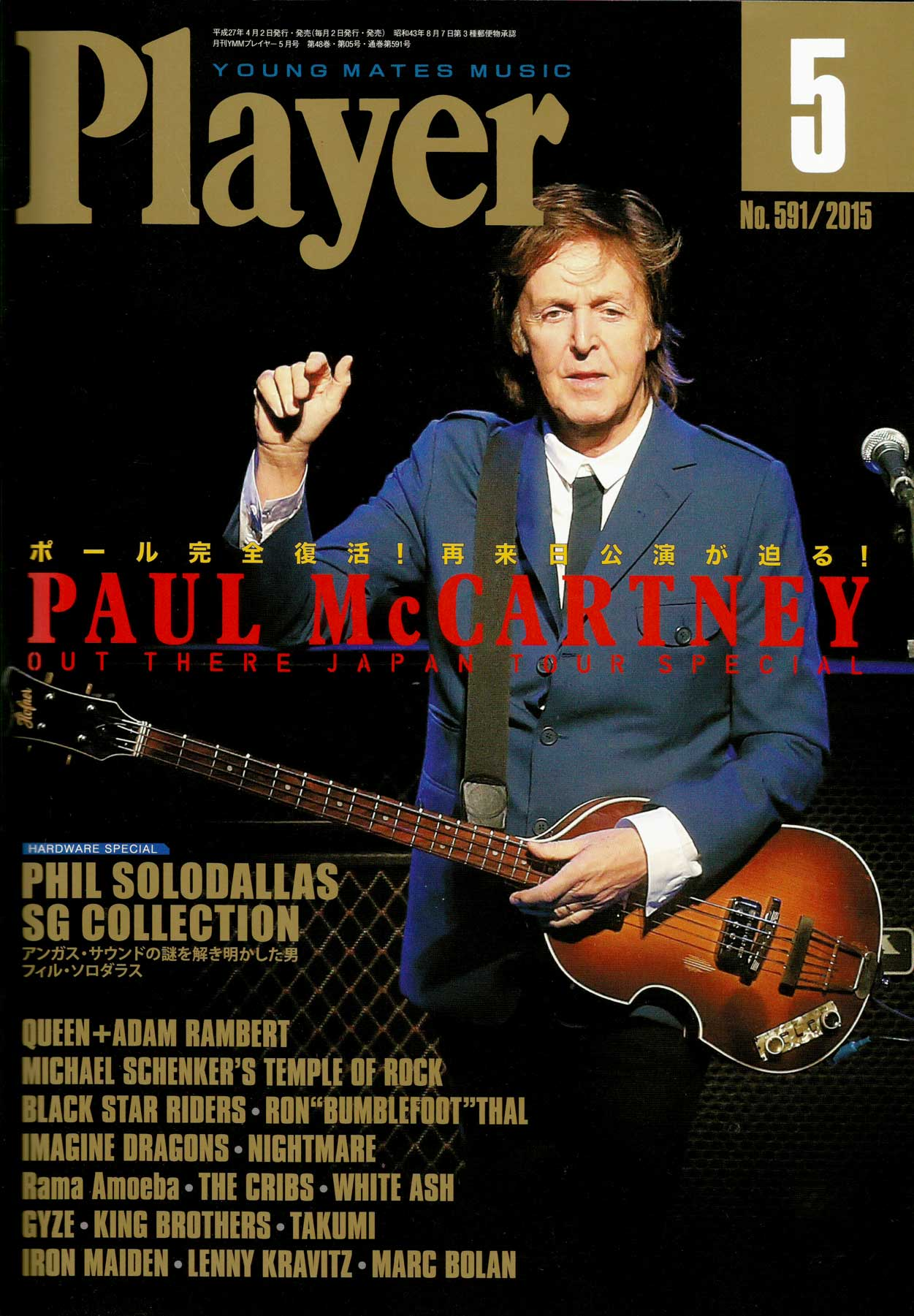 SoloDallas-Press-Japan-Player-Cover